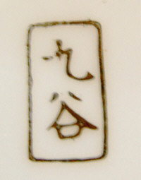 japanese writing?
